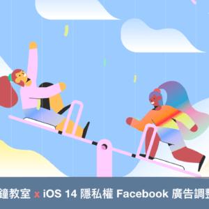 【一分鐘教室】iOS 14 隱私權 Facebook 廣告調整教學 🛡