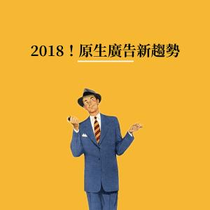 【數位快報】廣告再進化!2018 原生廣告新趨勢