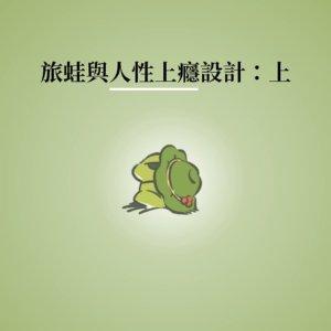 〖爆紅話題〗旅蛙與「人性」上癮設計(上)