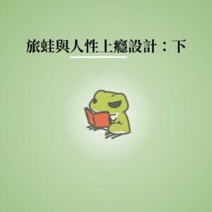 〖爆紅話題〗旅蛙與「人性」上癮設計(下)