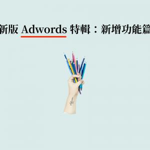 【一分鐘教室】Google AdWords 教學:專屬功能篇