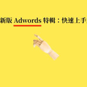 【一分鐘教室】Google AdWords 教學:快速上手篇