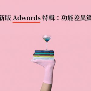 【一分鐘教室】Google AdWords 教學:功能差異篇