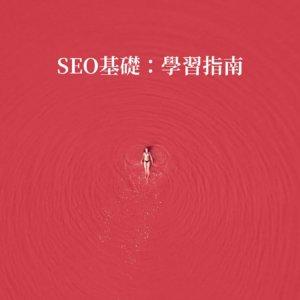 【一分鐘教室】SEO基礎:SEO 三大學習指南