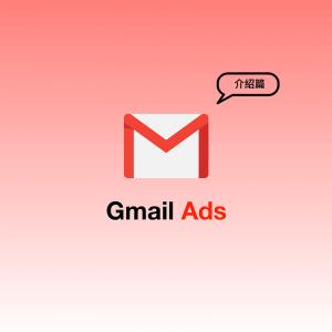 【Google營養補充時間】贏得 10 億人商機!Gmail 廣告致勝解析