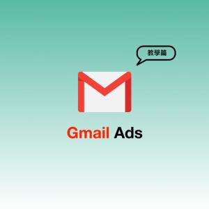 【一分鐘教室】Google Gmail Ads 設定教學