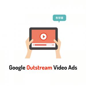 【一分鐘教室】Google 串流外影音廣告教學
