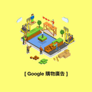 【Google營養補充時間】Google 購物廣告,電商投放好幫手!