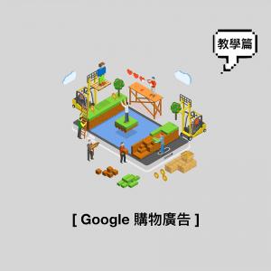【一分鐘教室】Google 購物廣告教學