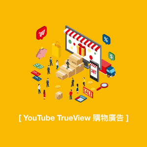 【Google營養補充時間】用 TrueView 購物廣告提升銷售額