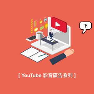 【Google營養補充時間】善用 YouTube 影音廣告獲得更多關注(下)