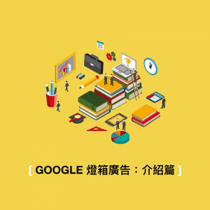 【Google營養補充時間】Carousel Ads,放送品牌最佳賣點!