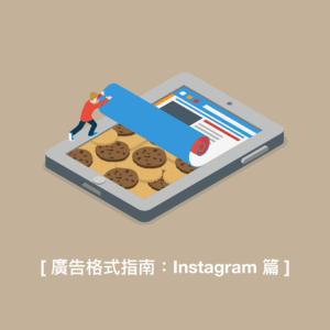 【廣告格式指南】社群重磅筆記:Instagram 篇
