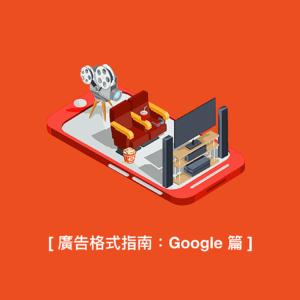 【廣告格式指南】Google 多媒體聯播網篇