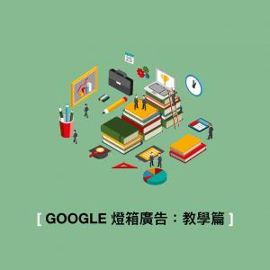 【一分鐘教室】Google 行動燈箱廣告教學