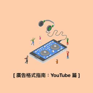 【廣告格式指南】YouTube 影音廣告篇