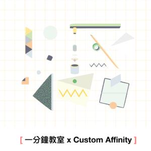 【一分鐘教室】Google Custom Affinity 教學