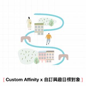 【Google營養補充時間】善用 Custom Affinity,輕鬆掌握消費者全貌!