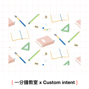 【一分鐘教室】Google Custom Intent 教學