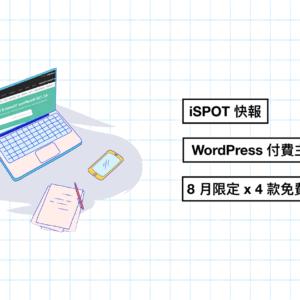 〖網站分析〗WordPress 限時免費主題推薦