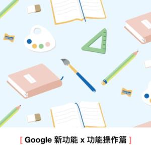 【Google 營養補充時間】Google Ads 產品八月更新(上)