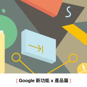 【Google 營養補充時間】Google Ads 產品八月更新(下)