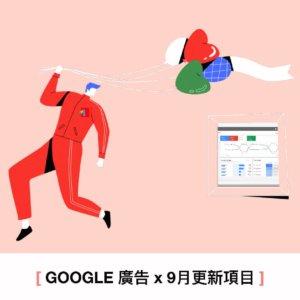 【Google 營養補充時間】Google Ads 產品九月更新
