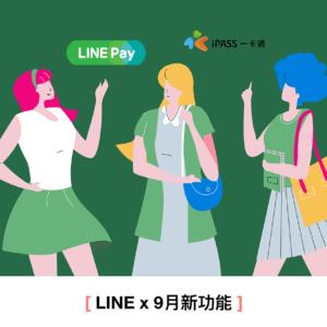 【LINEㄧ下】LINE 廣告產品九月更新