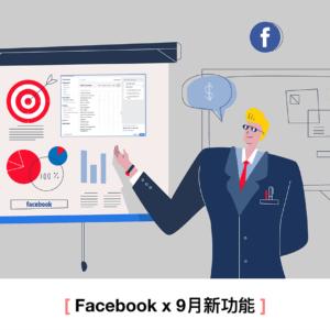 【馬克有話要說】Facebook 廣告產品九月更新