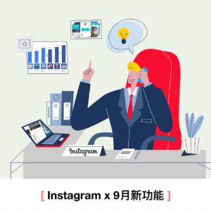 【馬克有話要說】Instagram 廣告產品九月更新