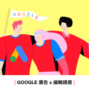 【Google營養補充時間】2019 年錯過會後悔的三項 Google 廣告