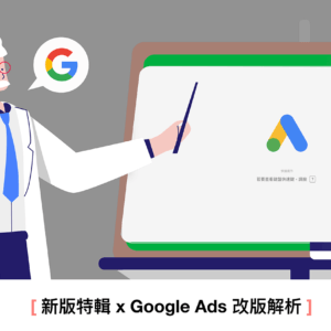 【一分鐘教室】Google Ads 改版介面大解析