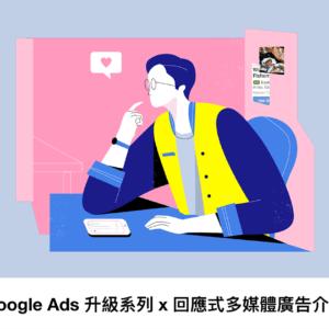 【Google營養補充時間】Google 回應式多媒體廣告介紹