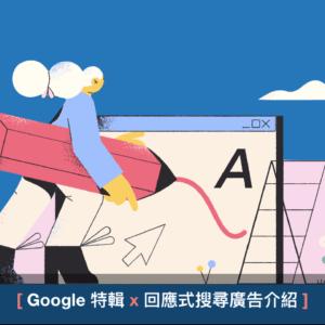 【Google營養補充時間】自動生成最佳版位!回應式搜尋廣告介紹