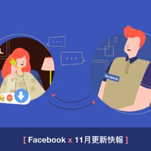 【馬克有話要說】Facebook 廣告產品十一月更新