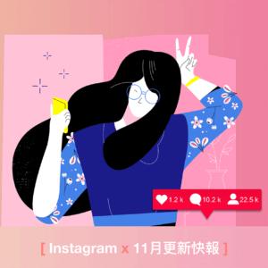 【馬克有話要說】Instagram 廣告產品十一月更新