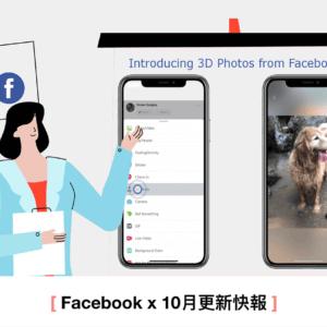 【馬克有話要說】Facebook 廣告產品十月更新