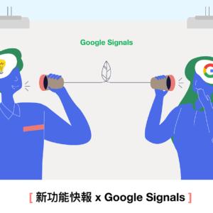 【Google營養補充時間】Google Signals:全新跨裝置追蹤功能