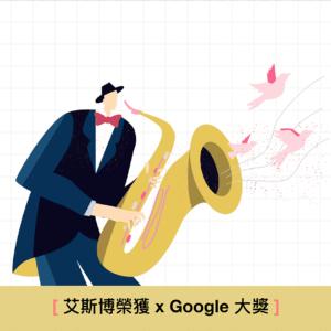 【數位快報】艾斯博媒體榮獲 Google 菁英合作夥伴大獎!