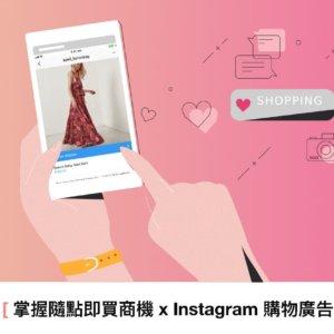 【馬克有話要說】隨點即買商機:Instagram 購物功能!