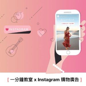 【一分鐘教室】Instagram 購物廣告教學