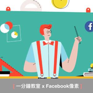 【一分鐘教室】Facebook 分享像素教學