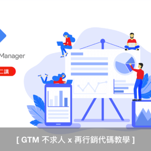 【GTM不求人】GTM 追蹤碼教學
