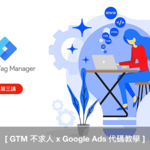 【GTM不求人】GA 及 Google Ads 代碼埋設教學