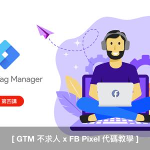 【GTM不求人】Facebook Pixel 代碼埋設