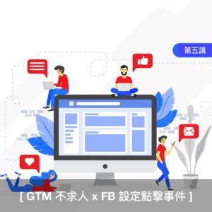 【GTM不求人】透過 Facebook 設定點擊事件追蹤
