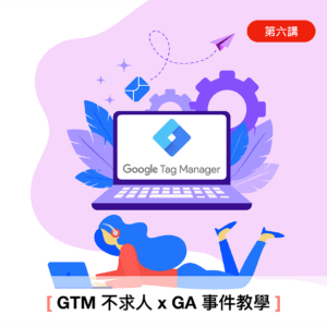 【GTM不求人】Google Analytics 超連結事件埋設