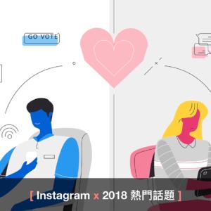 【馬克有話要說】跟風看這邊:Instagram 2018 年度熱搜榜!