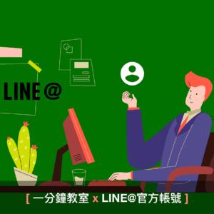 【一分鐘教室】LINE@ 官方帳號最新功能