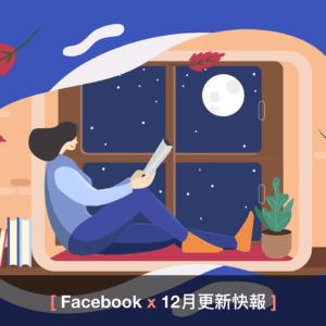 【馬克有話要說】Facebook 廣告產品十二月更新